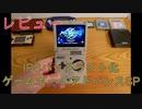 【ゲーム機紹介レビュー】IPSバックライト液晶ゲームボーイアドバンスSP
