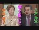 【夢を紡いで #93】大嘗祭から見る「誇るべき日本の国柄」とそれを壊そうとする者たち-八木秀次 氏に聞く[桜R1/11/22]
