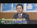 【宇都隆史】GSOMIA期限最終日、北朝鮮ばりの瀬戸際外交を続けている韓国だが...[桜R1/11/22]