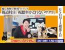【終了】報道特注「視聴率が…」。断韓・バイバイ。GSOMIA終了まで2日|みやわきチャンネル(仮)#640Restart499