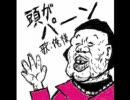 ┗(^o^)┓三頭がパーン歌って頭破七分!