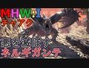 【MHW:I】モンハンアイスボーン実況#27『全てを喰らう者』