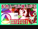 【配色レベル爆上がり】ガマットマスクとカラーアクセント解説【ツール紹介】