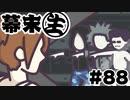 [会員専用]幕末生 第88回(伝わらないツボ&CUBEゲーム)
