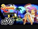 【Shantae Half-Genie Hero】シャンティシリーズ、プレイしていきたい(トロフィー100%)part56【実況】