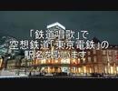 【駅名記憶/空想鉄道】「鉄道唱歌」で空想鉄道「東京電鉄」の駅名を歌います。