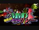 【第11回東方ニコ童祭Ex】第5回東方MMD無茶ぶり4コマリレー
