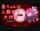 【Plague Inc: Evolved】茜ちゃんの人類滅亡大作戦 Part1【VOICEROID実況】