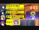 sakiquest #43:咲RPGを「咲-saki-」好きが「咲-saki-」の話をしながらゆっくり実況(初見プレイ)