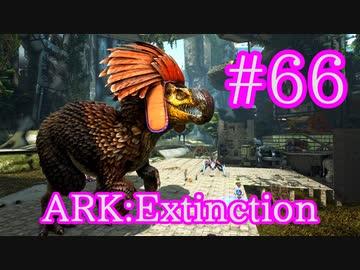 ドードー レックス Ark