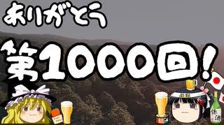 ゆっくり保酒チャンネル1000回突破記念!!