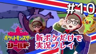 【新ポケ縛り】ポケットモンスターソード・シールド実況プレイ#10【ポケモン剣盾】