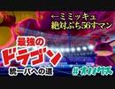 【ポケモン剣盾対戦】対ミミッキュ最終兵器オノノクス【ドラゴン統一パーティ】Pokémon Sword and Shield