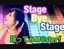 【デレマス】Stage Bye Stage【踊ってみた】