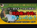 現政権は沖縄に冷たい政権なのか? ボギー大佐の言いたい放題 2019年11月21日 21時頃 放送分