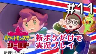 【新ポケ縛り】ポケットモンスターソード・シールド実況プレイ#11【ポケモン剣盾】