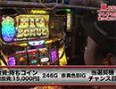 嵐・梅屋のスロッターズ☆ジャーニー #542