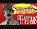 【Hoi4】粛清だらけの世界革命マルチ #07【9人マルチ】