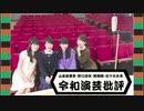【無料版】令和演芸批評 第13回(11/25OA)