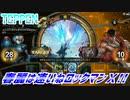 【実況】春麗は速いねロックマンX!!【TEPPEN】