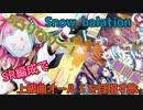 【スクスタ】SR編成で上級オールSを目指す旅 難曲編【Snow halation】