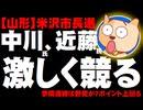 【山形県】米沢市長選の情勢 - 現職・中川氏と近藤氏(野党系)が激しく競る - 参院選では野党が7ポイント上回る