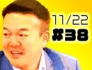 【東京五輪でも勝てんのか?】金村義明と節丸裕一のニコ生★野球漫談#38(11/22)