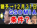 GSOMIA延期するも『12月31日までの条件付き猶予だ!日本の輸出管理見直し次第』と韓国政府が虫のいい終了話を垂れ流す。文大統領が勝手に…【海外の反応】