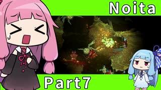 【Noita】魔法の力で洞窟探索 Part7【琴葉姉妹実況プレイ】