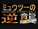 『ミュウツーの逆襲 EVOLUTION』縛りプレイ Part35【実況動画】