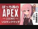 【VOICELOID実況】ぼっち茜の野良ランクマッチ3【ApexLegends】