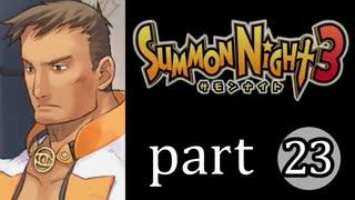 【サモンナイト3】獣王を宿し者 part23