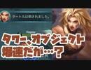 【モバレジェ3人実況】皆のマーシャ強いのに俺が使うマーシャ弱くない???