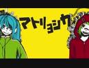 【1人3役】マトリョシカ 歌ってみた 【かあぬん】