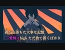 【ニコカラ】YELLOW《神山羊(有機酸)》(Off Vocal)±0