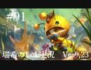 【実況プレイ】皆様、征服者と…あぁ…【LoL】【キノコ】#91