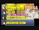 sakiquest #44:咲RPGを「咲-saki-」好きが「咲-saki-」の話をしながらゆっくり実況(初見プレイ)