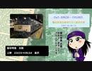 藤井みはるの人生片道切符 vol.37 寝台特急北陸で行く金沢の旅 2007