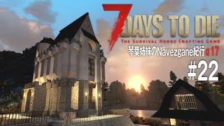【7Days to Die】琴葉姉妹のNavezgane紀行α17 #22