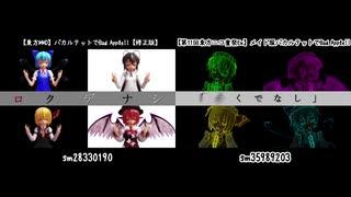 【セルフ比較】リメイク作品比較動画3「Bad Apple!!」