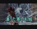 実況【ダークソウル2】貧弱主人公の冒険 パート27