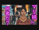 名探偵ぐーしぃ再び 【JUDGE EYES】 パート30