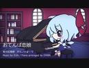 【第11回東方ニコ童祭Ex】おてんば恋娘弾いてみた【ピアノ】