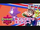 【新ポケ縛り】ポケットモンスターソード・シールド実況プレイ#12【ポケモン剣盾】
