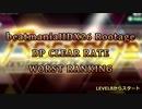beatmaniaIIDX26 Rootage DP LEVEL1-12 CLEAR RATE WORST10(2/2)