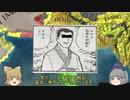 <EU4>布都ちゃんのほのぼの風味西遊記 2話(アイヌ)