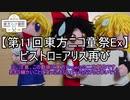 【第11回東方ニコ童祭Ex】ビストロ=アリス再び