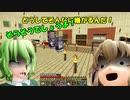 【第11回東方ニコ童祭Ex】ヤケクソ!聖徳クラフト part3【東方MMD】