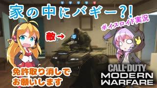 選ばれたのは、Call of Duty Modern Warfareでした。【5試合目】