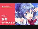 【第11回東方ニコ童祭Ex】1面テーマ 全曲オーケストラメドレー【紅魔郷~鬼形獣】